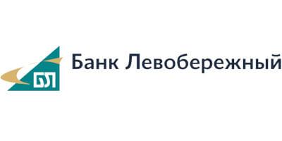 Онлайн заявка на кредит банк левобережный