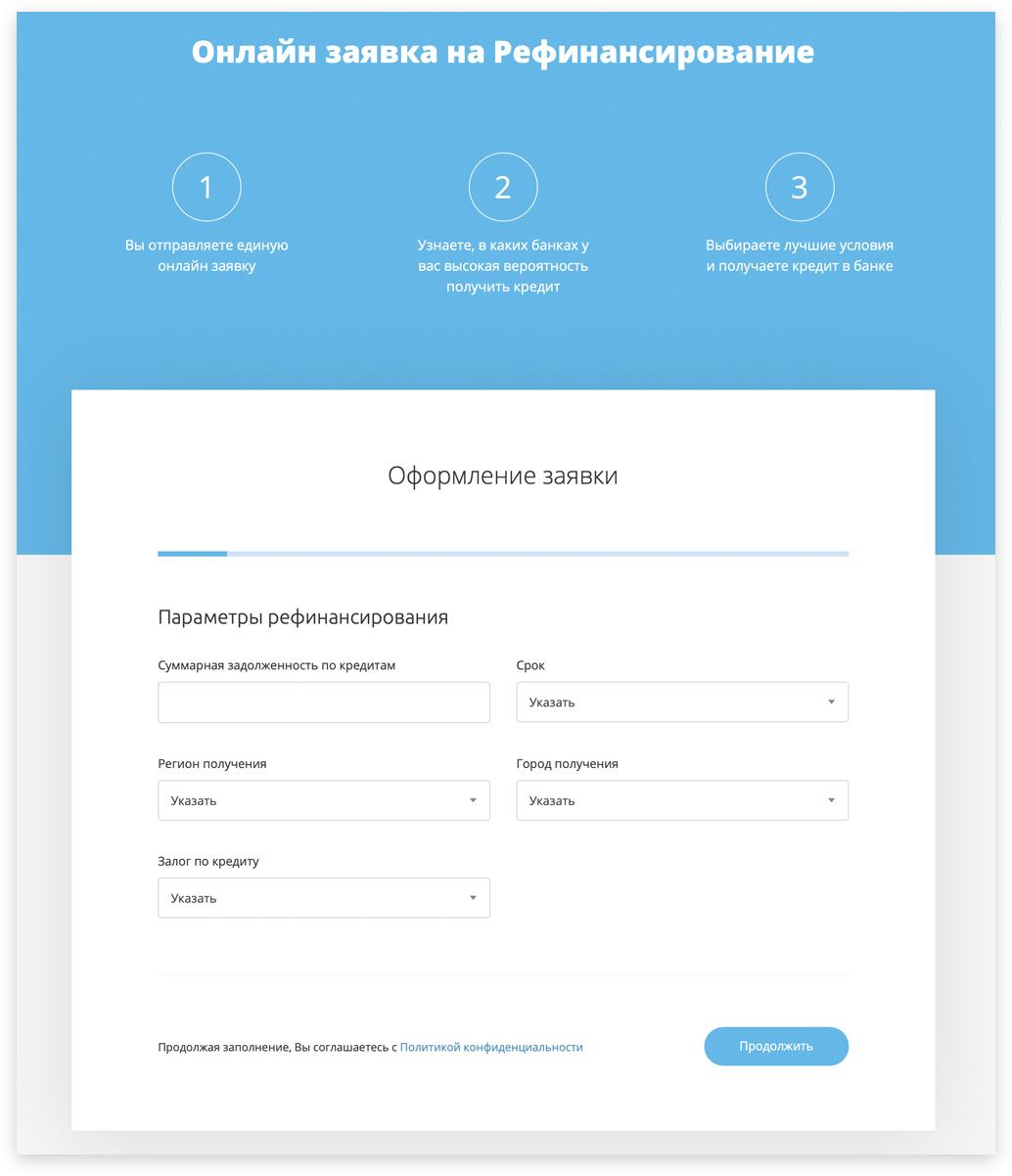Онлайн заявка на рефинансирование