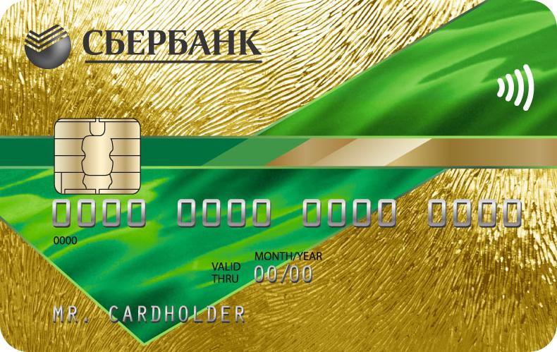 ставки кредитов в 2020 году