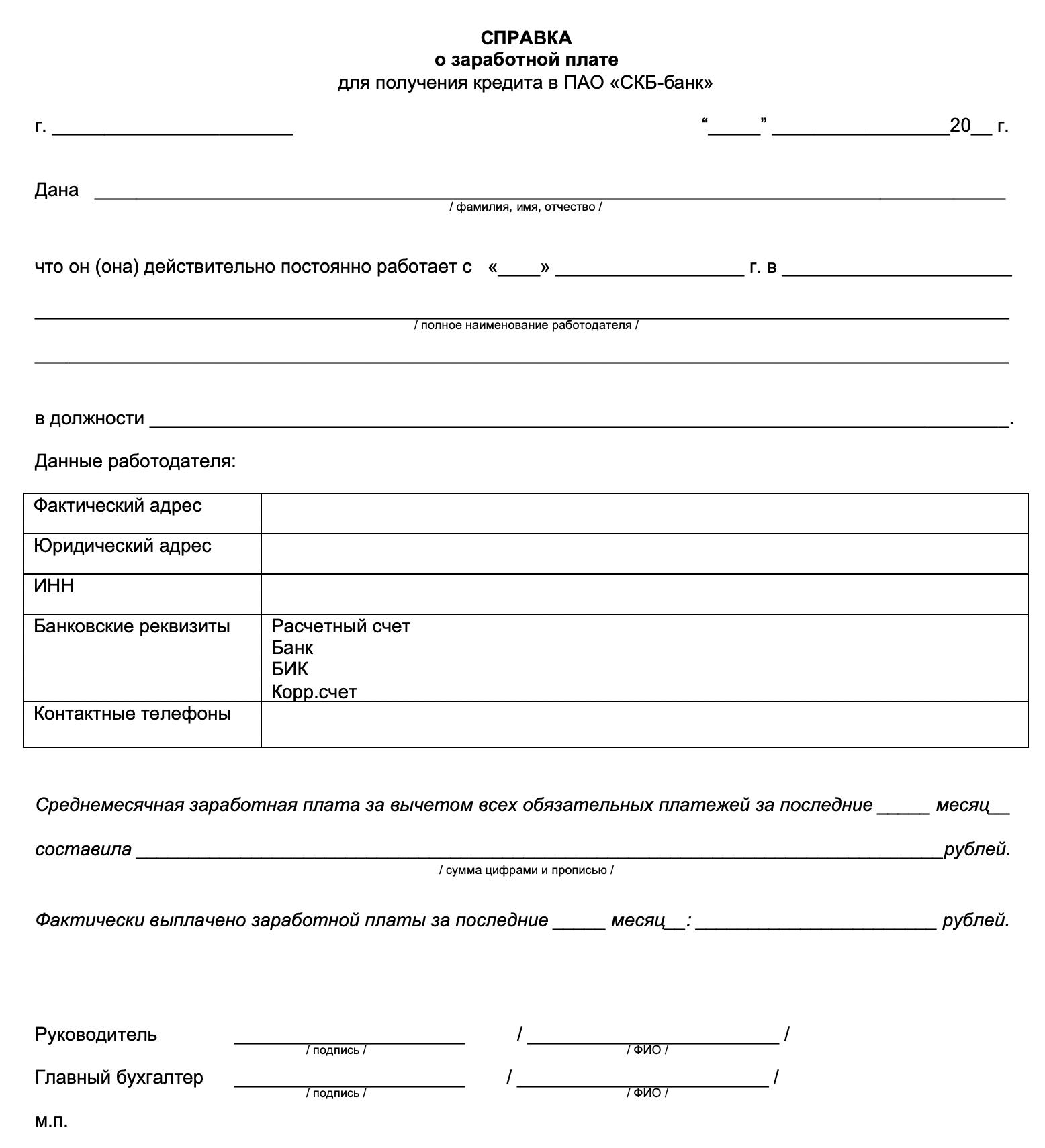Втб 24 калькулятор потребительского кредита физическим
