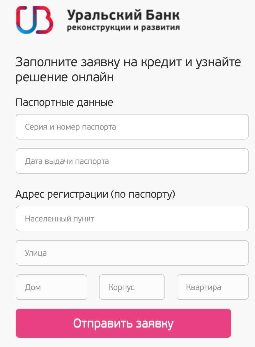 Банк убрир онлайн заявка на кредит кредит в ростове под залог птс