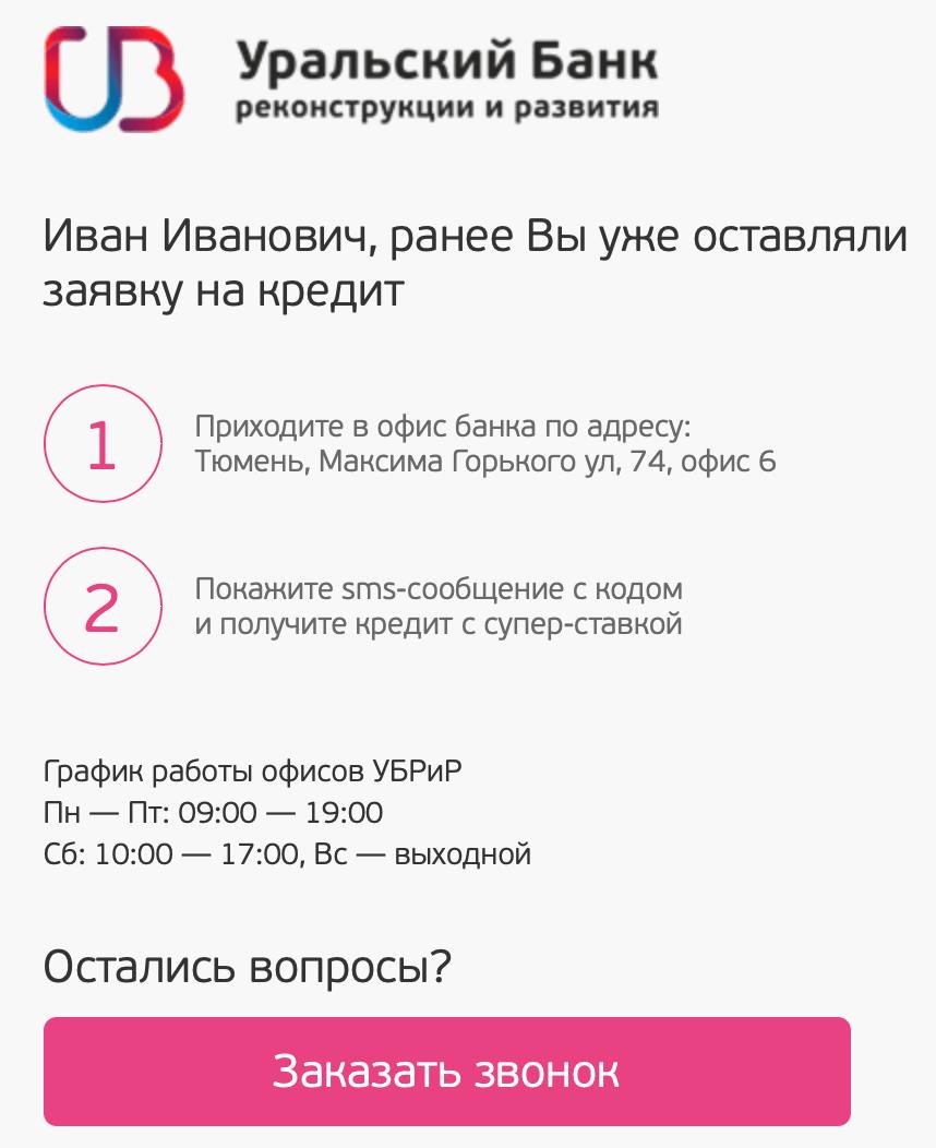 Подать заявку на кредит в убрир онлайн заявка