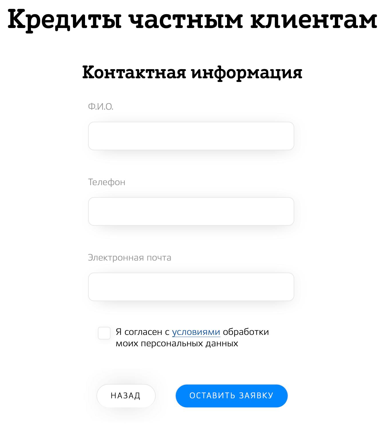 Банк кубань кредит краснодар онлайн заявка банки в севастополе взять кредит