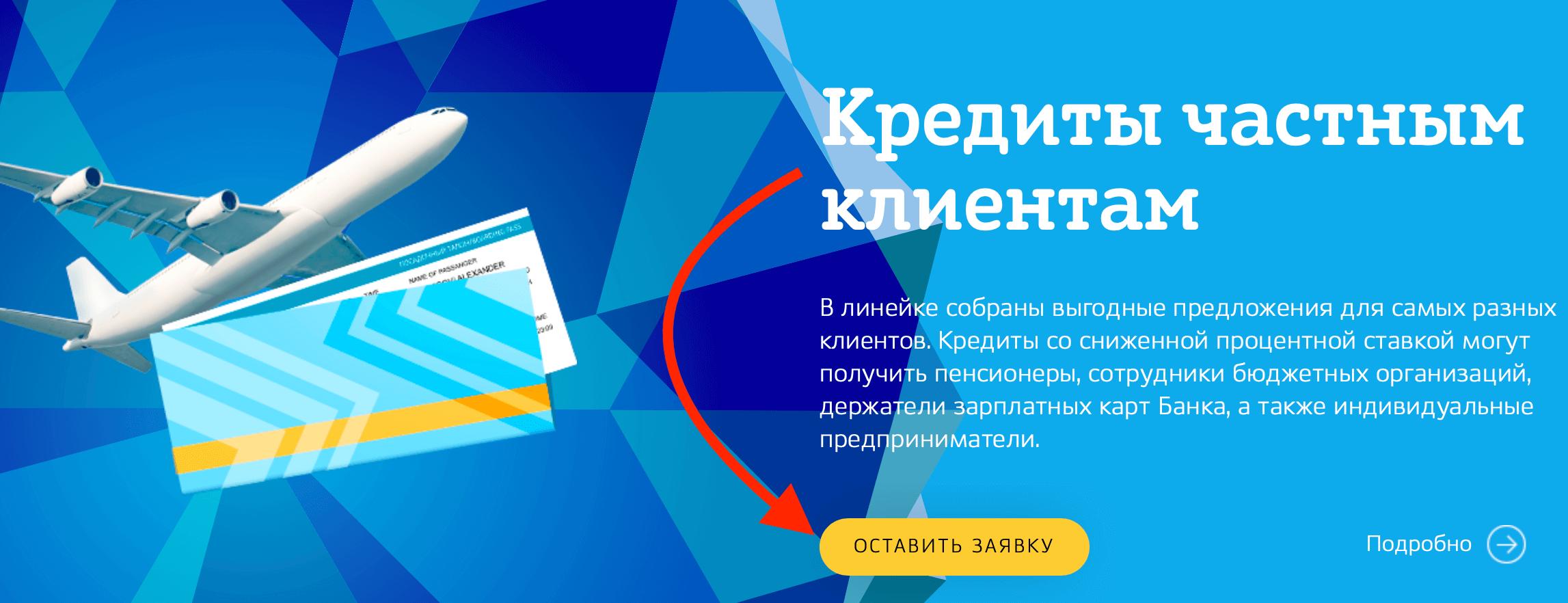 Банк кубань кредит краснодар онлайн заявка онлайн кредит где лучше взять