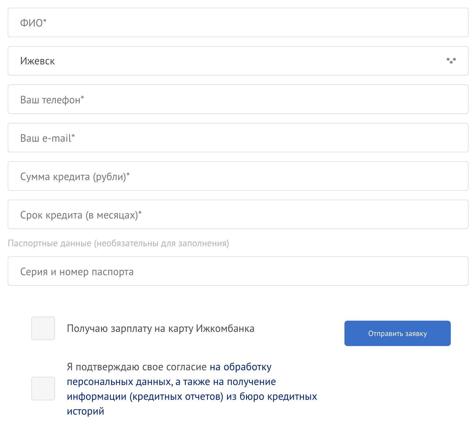 Заявка на кредит ижевск