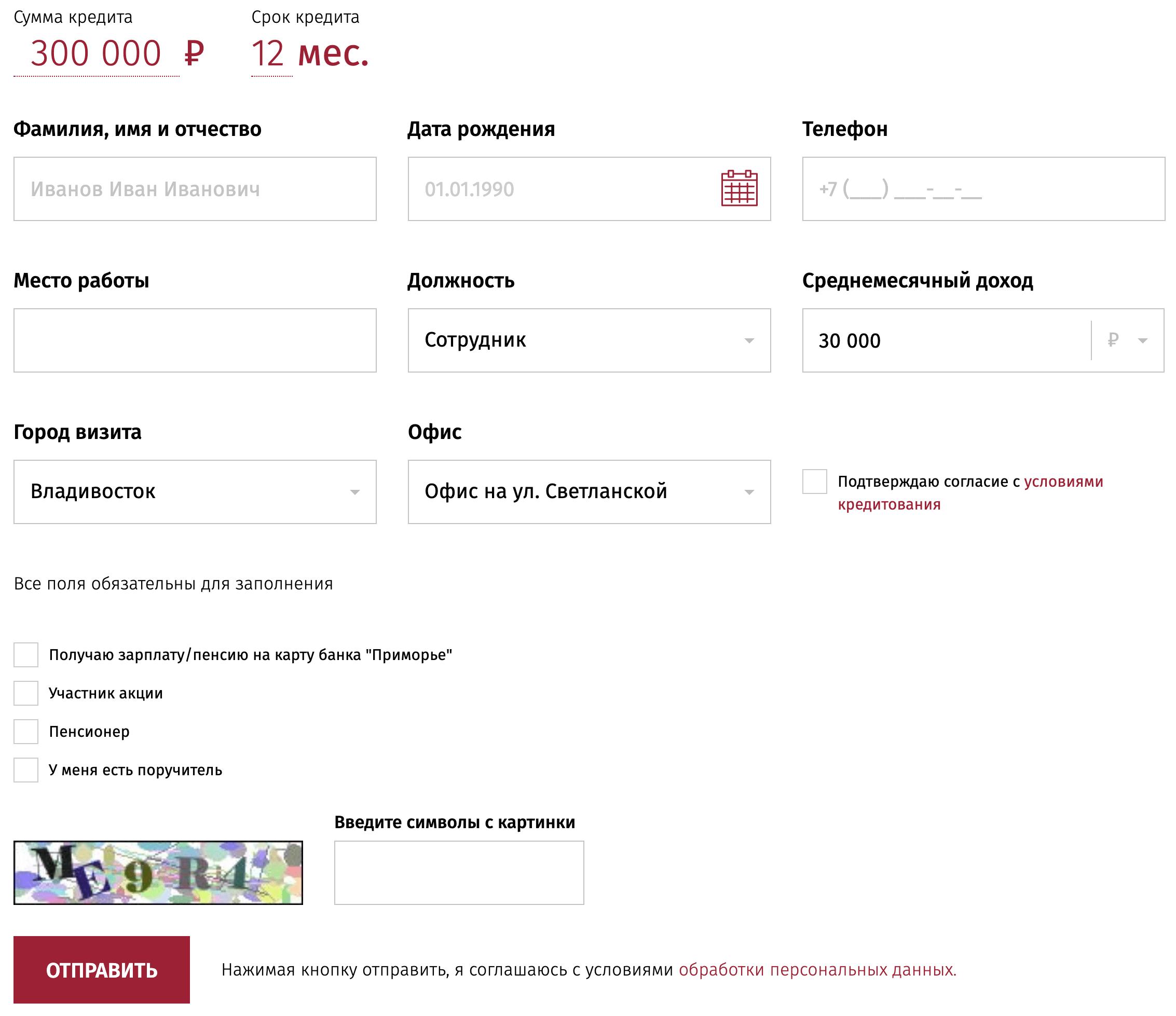 Кредит заявка онлайн владивосток в августе планируется взять кредит