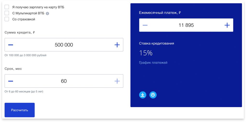 онлайн заявка на кредит наличными в втб банке как узнать номер машины по фамилии владельца онлайн бесплатно