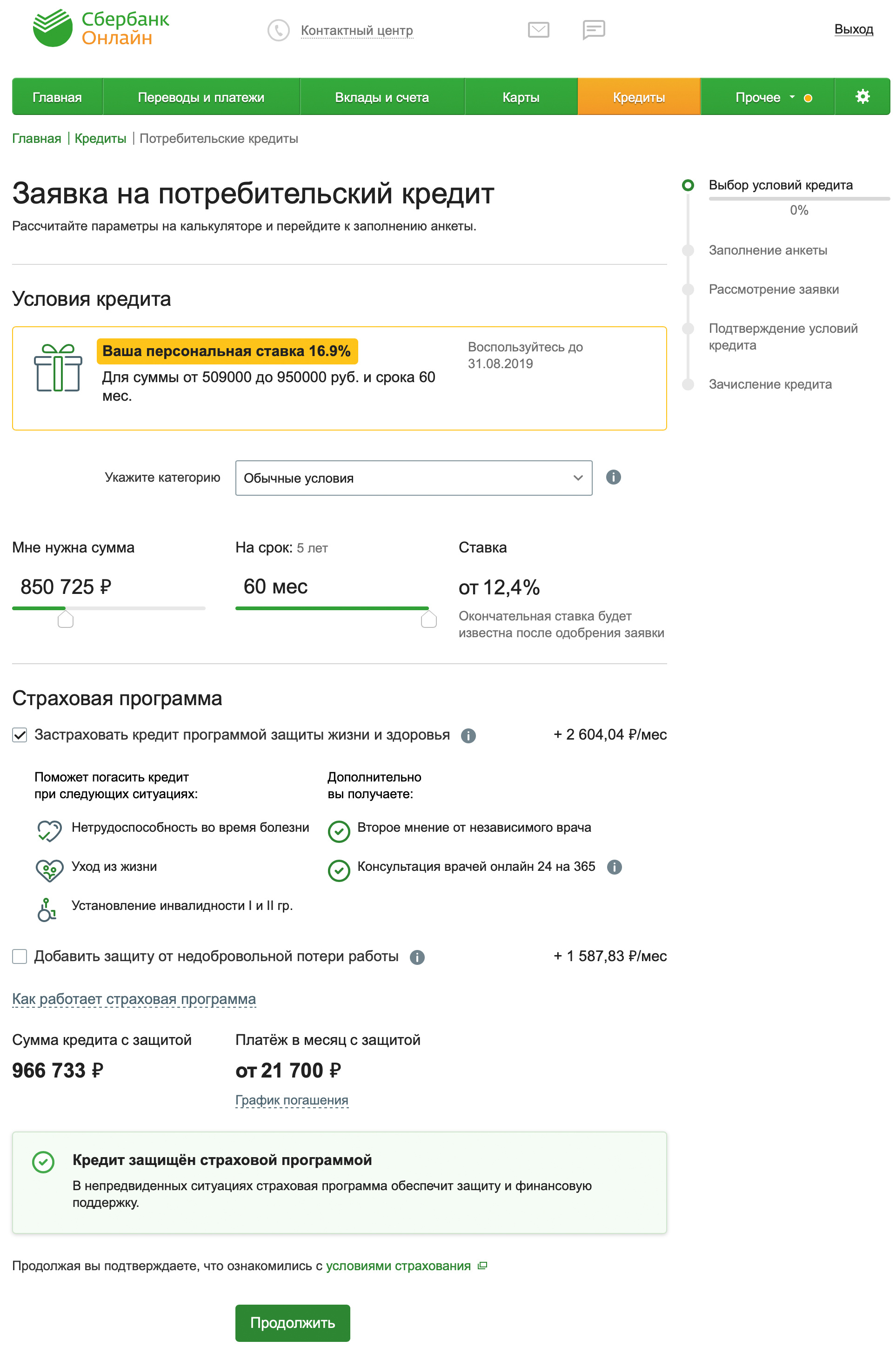 сбербанк кредит онлайн заявка на кредит наличными по паспорту