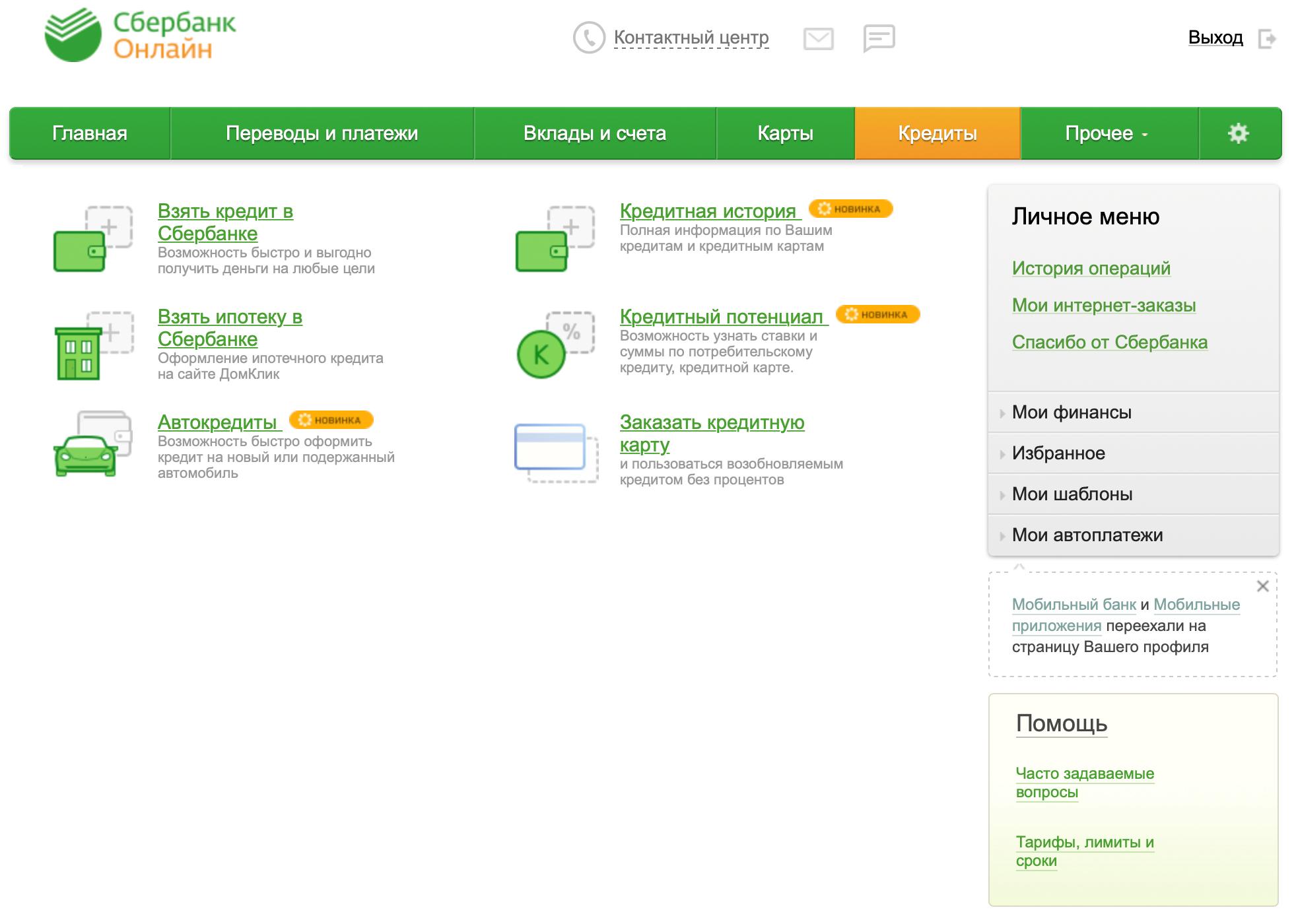 Сбербанк онлайн оформить кредит на карту