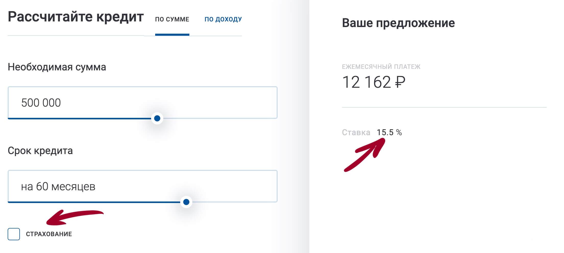 альфа банк кредит онлайн заявка на кредит наличными по паспорту