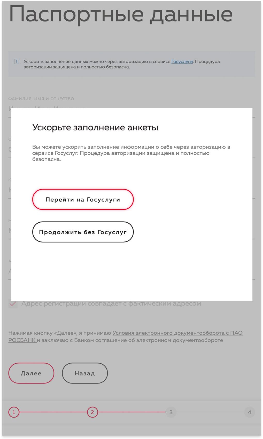 Банк росбанк заявка на кредит онлайн кредиты без залога поручителей одесса