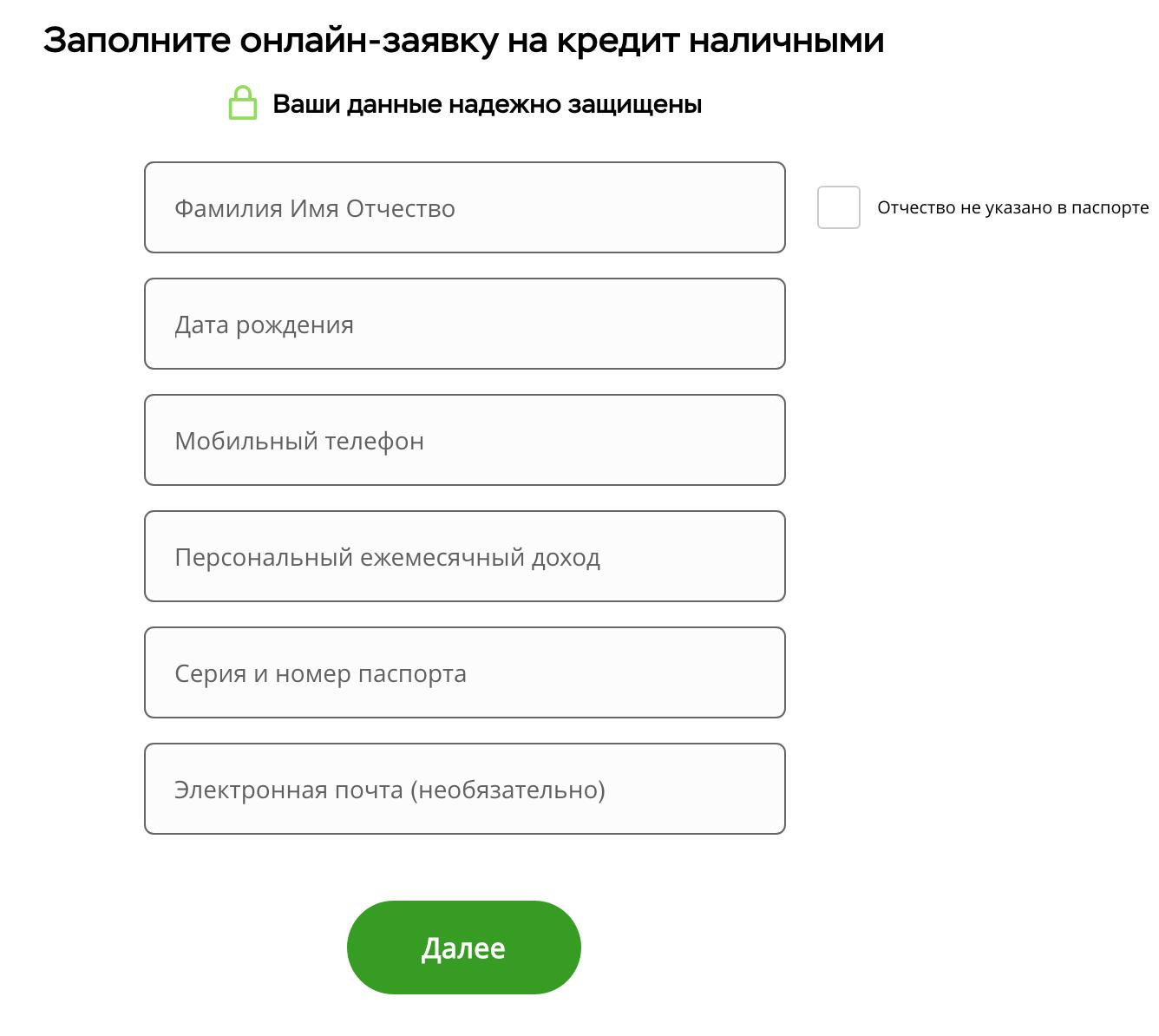 Лиц. № 316. Вы составляете заявление в офисе или заполняете анкету на официальном сайте.
